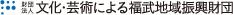 財団法人文化・芸術による福武地域振興財団