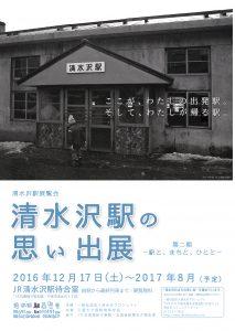 清水沢駅の思い出展第2期ポスター