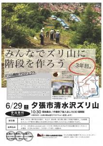 ズリ山2013ポスターol_web