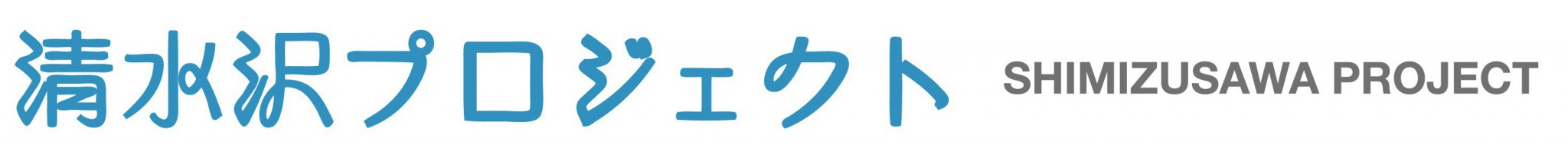 清水沢プロジェクト