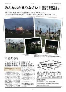 shimizusawapjnews201509_2