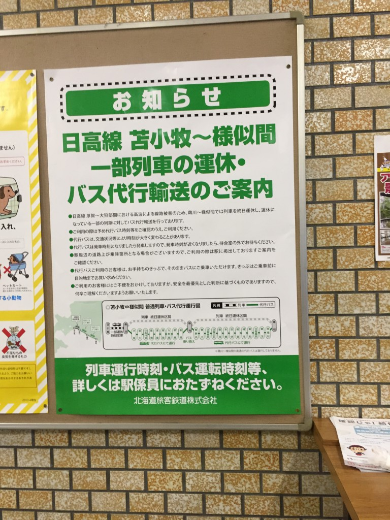 新夕張駅に掲示されていた、日高線運休・バス代行輸送を案内するポスター