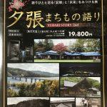JR北海道ツアー「夕張まちもの語り」今年も開催します