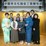 平成30年度夕張市文化協会「市長奨励賞」を受賞しました