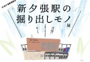 JR新夕張駅展覧会「新夕張駅の掘り出しモノ展」を開催します