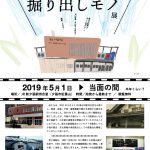 JR新夕張駅展覧会「新夕張駅の掘り出しモノ展」を開催します