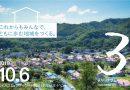 清水沢コミュニティゲート3周年イベントを開催します