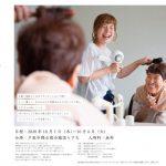 展覧会「活写展 ~シニアフォトキャラバンが撮影した人々~」