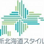 清水沢プロジェクトの新型コロナウイルス感染症拡大防止対策について