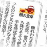 北海道新聞朝刊コラム「朝の食卓」