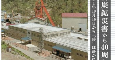 北炭夕張新炭鉱災害から40周年を迎えて(第89回鹿之谷ゼミナール)